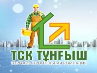 "ТОО ""ТСК Тұнғыш"""